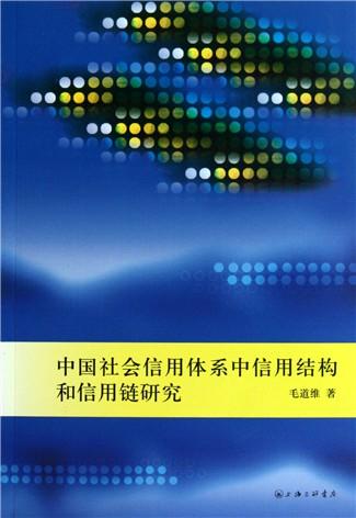 中国社会信用体系中信用结构和信