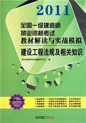 命题考点一  建造师管理制度   命题考点二  法律体系和法的形式