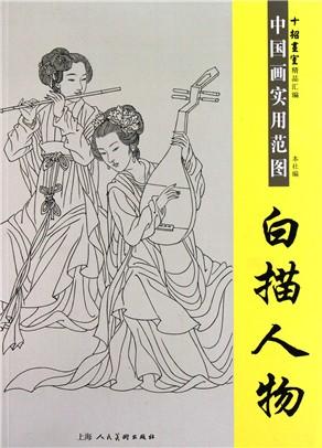 手绘古装观音素描