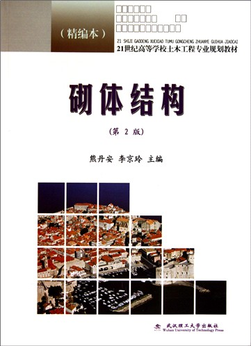 砌体结构(第2版精编本21世纪.