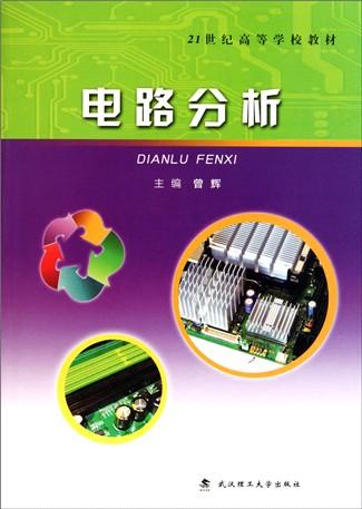 详细介绍了交流电路的功率分析,三相电路,磁耦合电路,频率响应和双