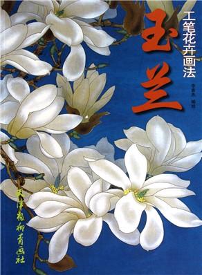 汉 版次:1 目录 玉兰花概述 玉兰花头的不同姿态 玉兰花苞画法步骤