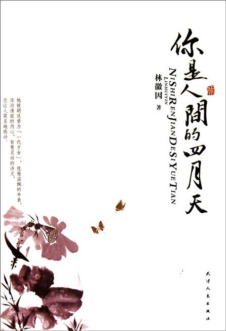 语种:汉 版次:1 内容介绍     林徽因是一个才情横溢的诗人,一个入木图片