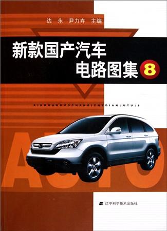 新款国产汽车电路图集(8)