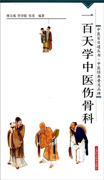 一百天学中医伤骨科/中医百日通.
