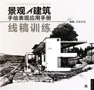 线稿训练(景观建筑手绘表现应用手册)/中青新世纪环境