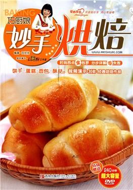 小熊饼干棒     杂果意式坚饼     圣诞姜饼屋 chapter 3 蛋糕篇