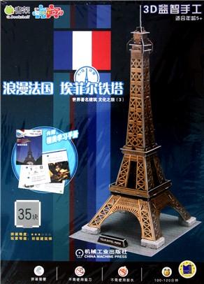 浪漫法国埃菲尔铁塔