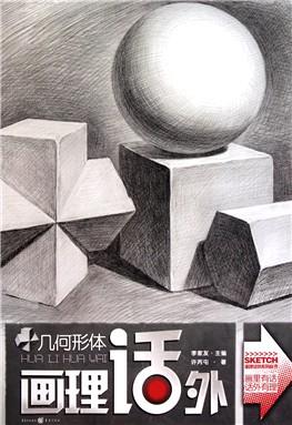 石膏几何体组合特写/锁定美院系列丛书