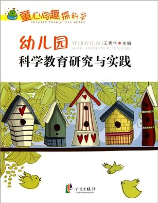 幼儿园科学教育研究与实践(童心同趣探科学)