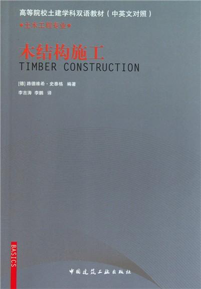 木结构施工(土木工程专业中英文