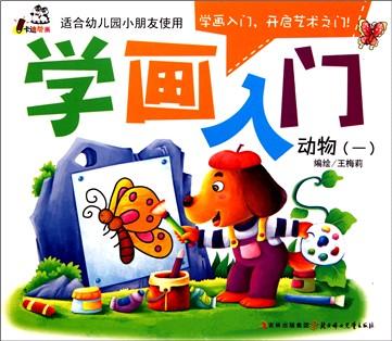 动物(1适合幼儿园小朋友使用)/学画入门