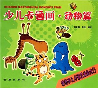 少儿卡通画(动物篇)