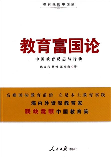 汉 版次:1 目录 序 前言 第一篇  观察 第一章  教育之痒:兴国的理想