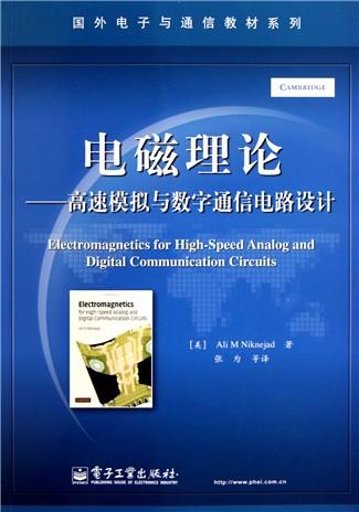 电磁理论--高速模拟与数字通信电路设计/国外电子与