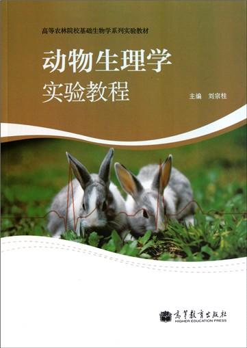 动物生理学实验教程