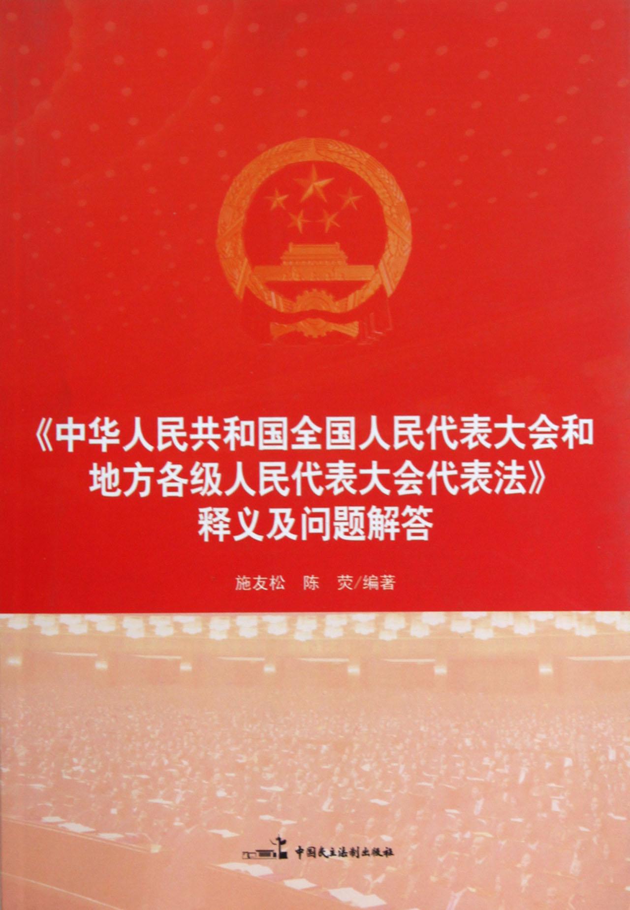 代表法_中华人民共和国全国人民代表大会和地方各级人民代表大会代表法释义及