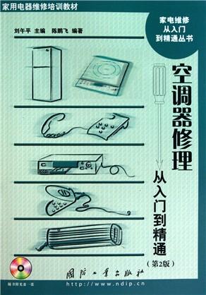 型号近千张空调器的接线图,电路图,电脑控制板电路图以及空调器结构图