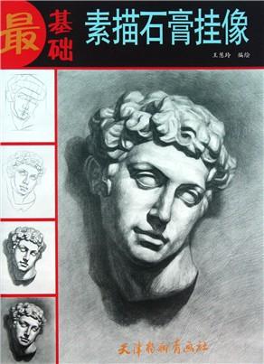 战神像画法步骤(正面) 战神像画法步骤(侧面) 维纳斯画法步骤