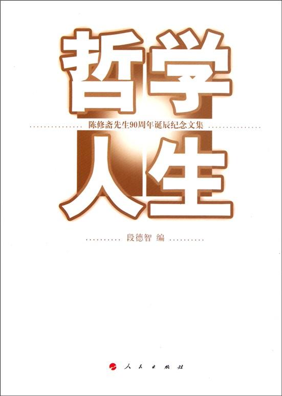 哲学人生(陈修斋先生90周年诞辰纪念文集)