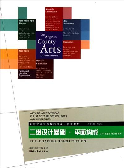 二维设计基础(平面构成21世纪高等院校艺术设计专业教材)