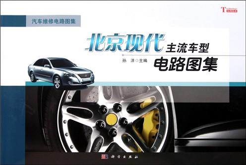 北京现代主流车型电路图集/汽车维修电路图集