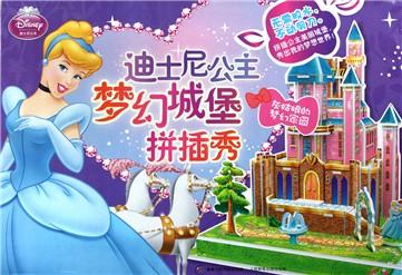 小公主游戏乐园(上)