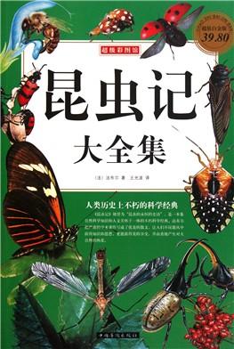 昆虫记大全集(超值白金版)/超级彩图馆