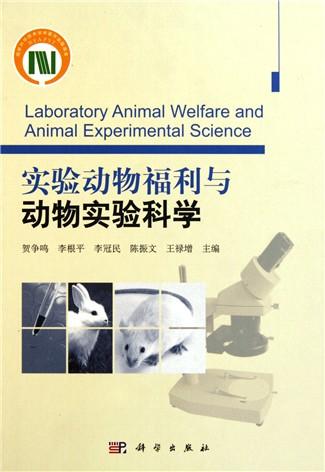 实验动物福利与动物实验科学(精)