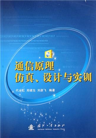 1  数字调制的基本原理   7.1.1  二进制振幅键控   7.1.