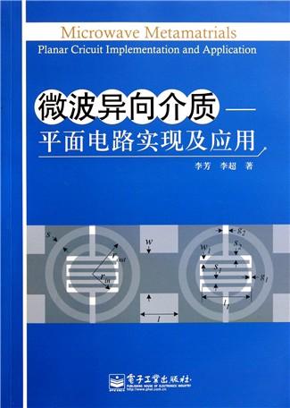 互补开口谐振环两种平面结构实现微波异向介质的方法,及其微波电路和