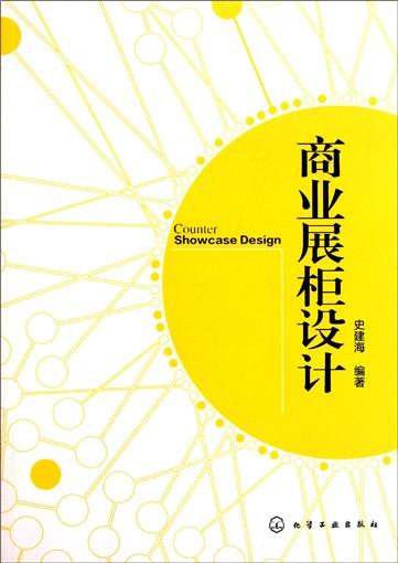 系统阐述了独立的商业展柜定位,设计,施工等方面的理论知识.