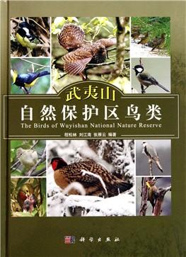 《武夷山自然保护区鸟类》适合从事动物学,生态学,生物保护学等