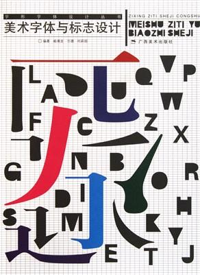 美术字体与标志设计/字形字体设计丛书