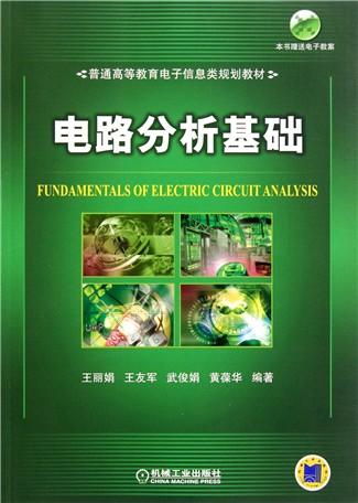 电路分析基础(普通高等教育电子信息类规划教材)