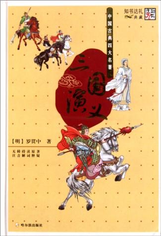 三国演义(精)/中国古典四大名著