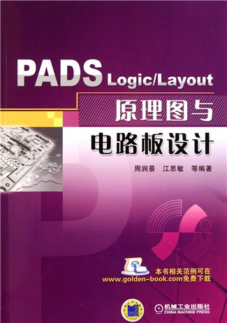 pads logiclayout原理图与电路板设计