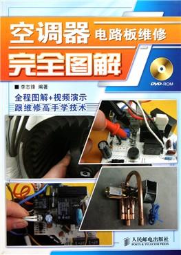 空调器电路板维修完全图解(附光盘)