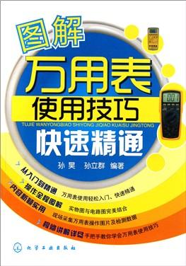 20空调器压缩机的非在路测量80     21微波炉磁控管的非在路
