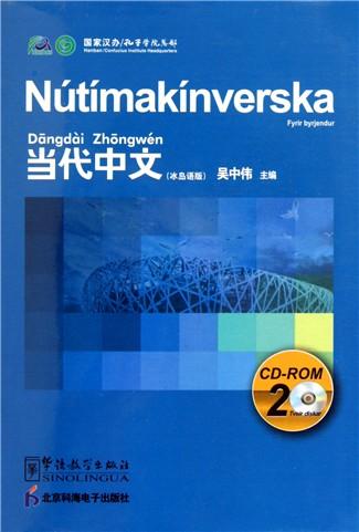 cd-r当代中文 冰岛语版>双