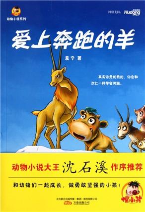 爱上奔跑的羊/倔小孩动物小说系列
