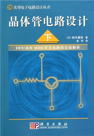 2  模拟电路今后也将采用(cmos)fet器件   第2章  fet放大电路的工作