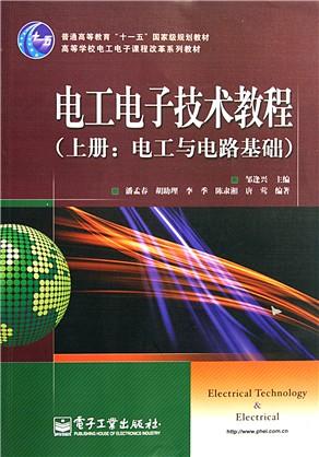 目录 第1章  电路的基本概念与分析定律   1.1  电路概述     1.1.