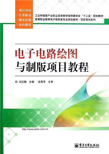 电子电路绘图与制版项目教程(高等职业教育电子信息类