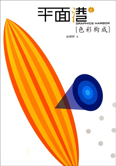 成朝晖著 出版社:中国美术学院出版社 出版时间:2002-03-01