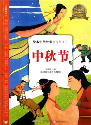 中秋节(传统节日)/绘本中华故事-云书网