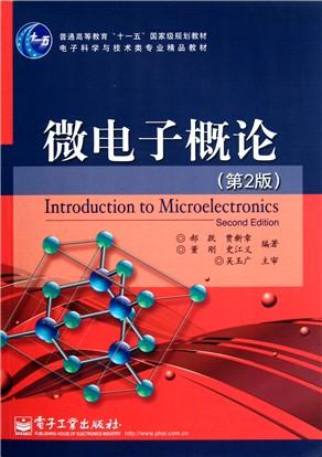 1  微电子技术和集成电路的发展历程   1.1.
