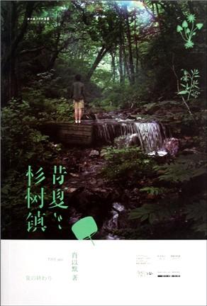 印江县杉树镇冉家村风景图片