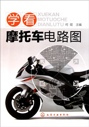摩托车点火系统电路,摩托车仪表系统电路,摩托车照明系统电路,摩托车
