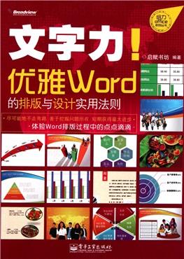 文字力(优雅word的排版